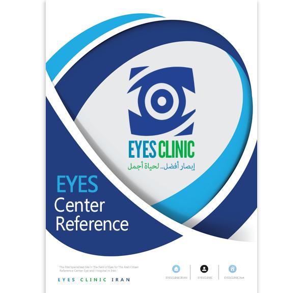 گروه محصولات ما-علاج العيون في ايران