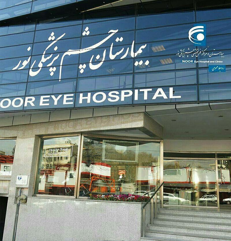 مستشفى نور طهران للعيون