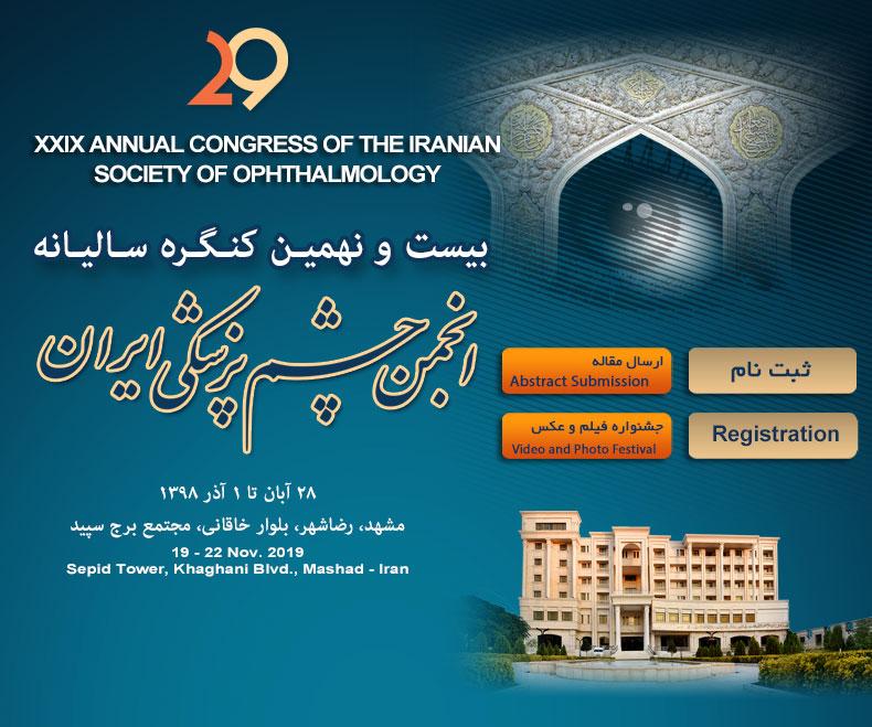 المؤتمر التاسع والعشرون لطب العيون في ايران مدينة مشهد