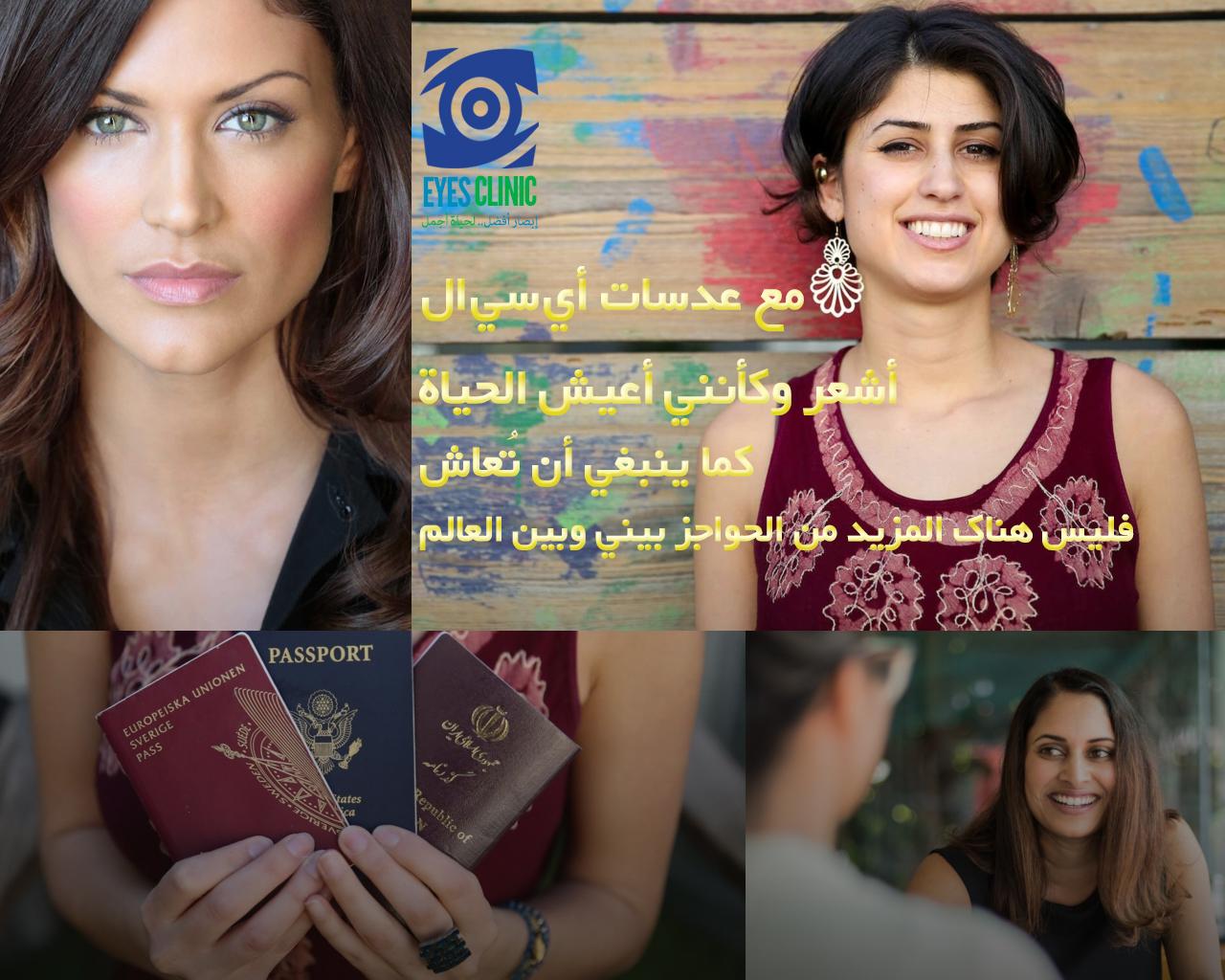 جراحات العيون في ايران