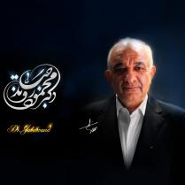 الدكتور جبار وند - رئيس رابطة أطباء العيون في إيران