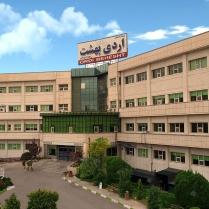 مستشفى ارديبهشت شيراز