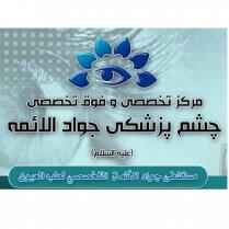 مستشفى جواد الائمة التخصصي لطب العيون
