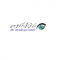 مركز الدكتور محمدعلي جوادي