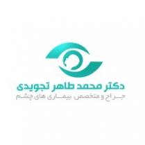 الدكتور محمد طاهر التجويدي