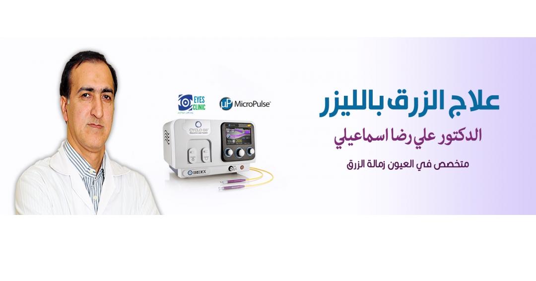 علاج المياه الزرقاء الجلوکوما بالليزر المجهري MicroPulse