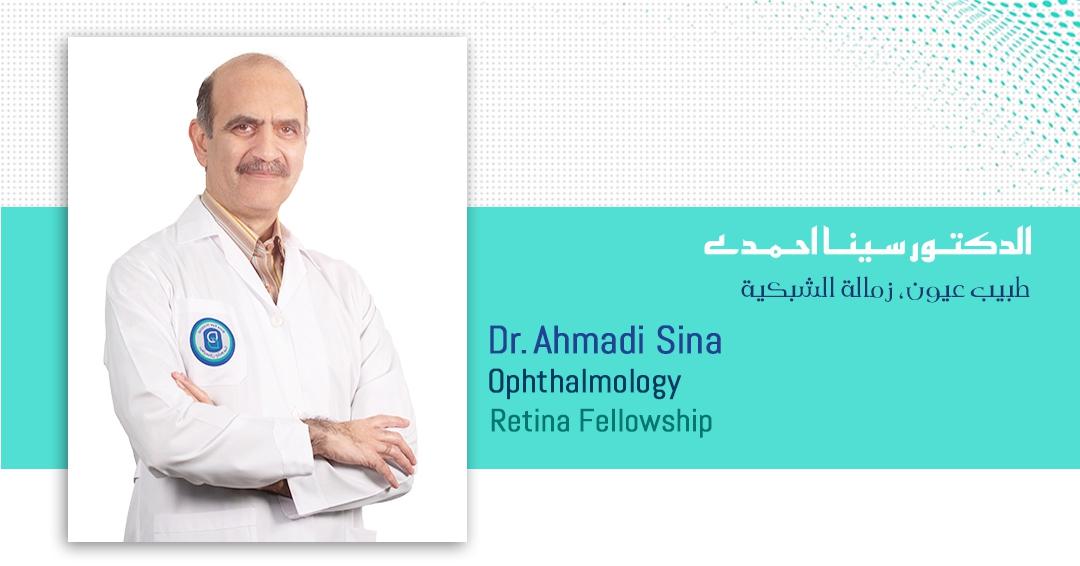 الدكتور سينا احمدي