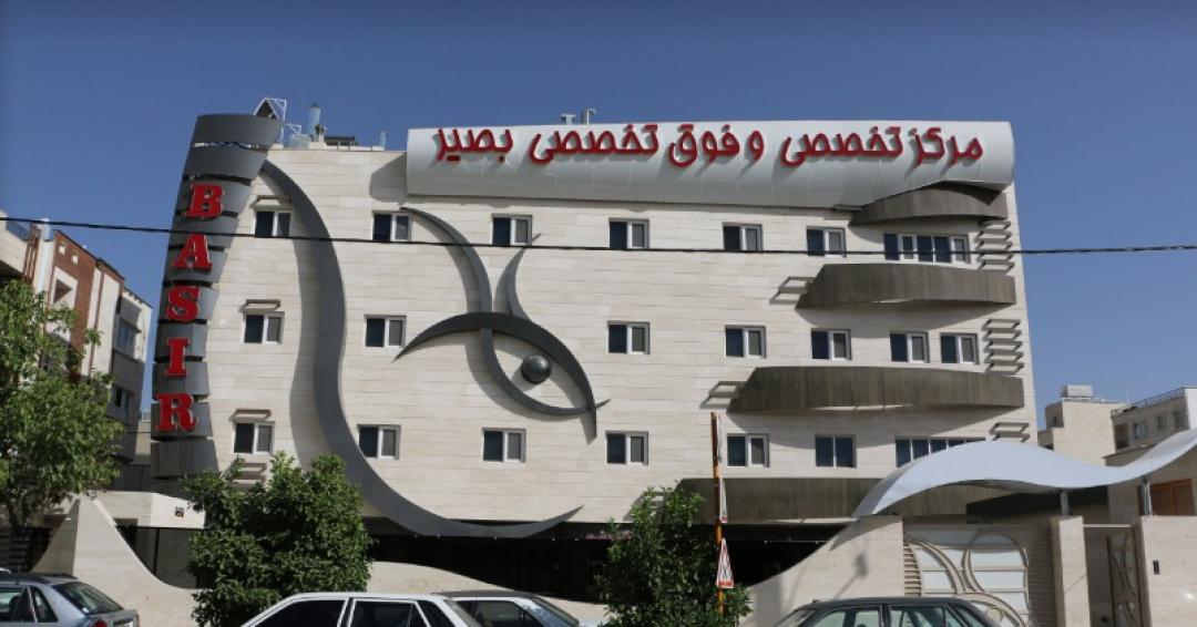 مستشفى و مركز بصير شيراز التخصصي لطب العيون