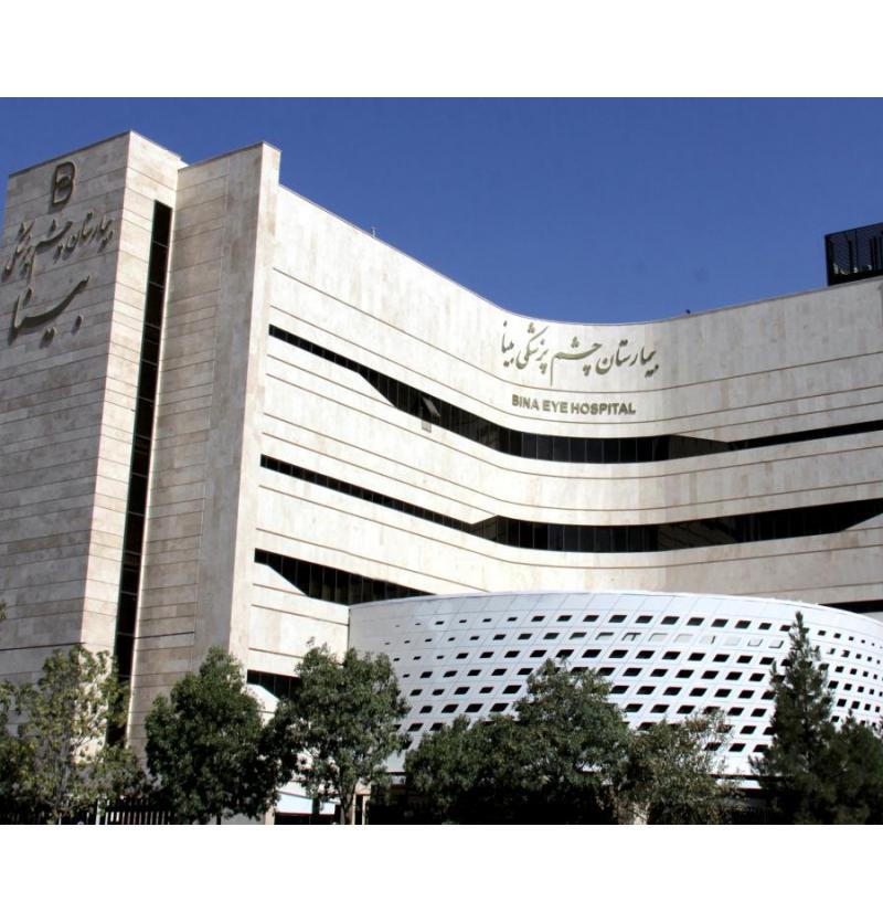 مستشفى بينا مشهد