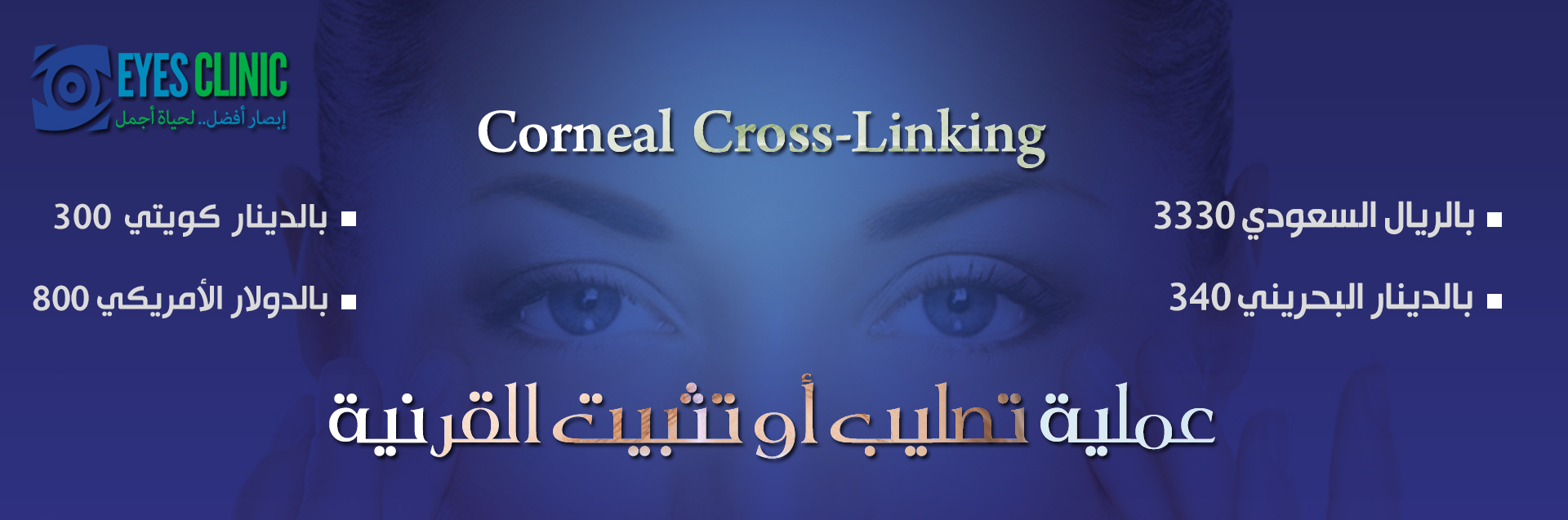 Corneal Cross Linking
