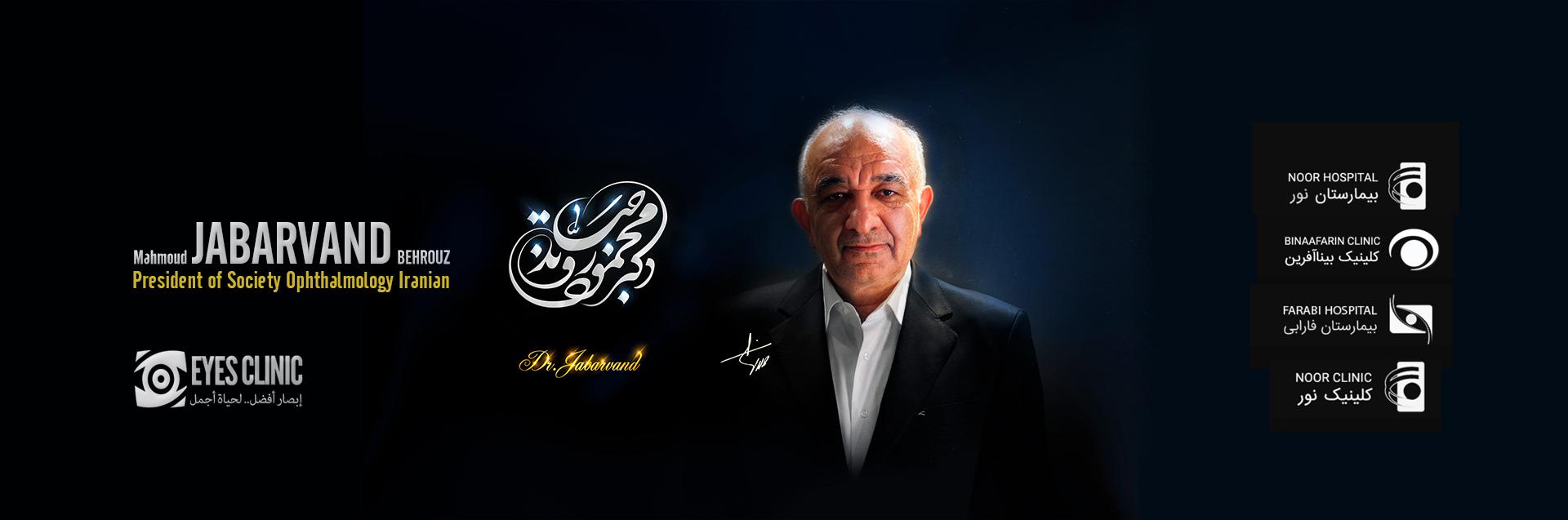 البروفسور محمود جباروند